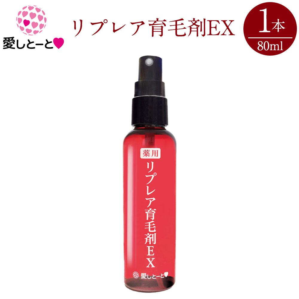 薬用 リプレア 育毛剤EX 1本 80ml 男女兼用 脱毛予防 育毛・養毛 発毛促進 コラーゲン アミノ酸 ヒアルロン酸