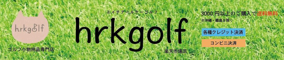 hrkgolf 楽天市場店:ゴルフマーカー及びゴルフグッズのデザイン、販売をしております。