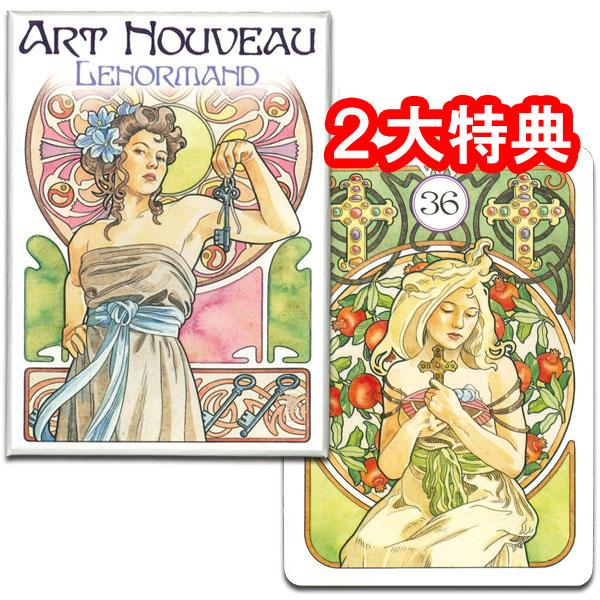 【上品で優美な占いカードがリニューアル☆】アールヌーボー・ルノルマン