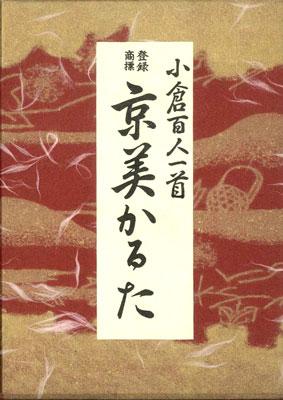 【日本の伝統の遊び】高級百人一首 京美かるた