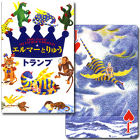 【THREE TALES OF MY FATHER'S DRAGON】エルマーとりゅう