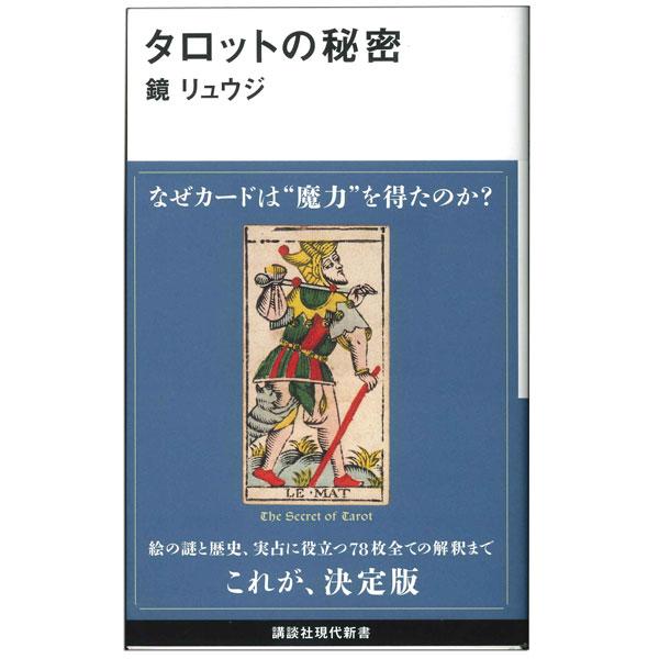 驚きの価格が実現 あす楽対応 ラッキーカードプレゼント 日本未発売 初心者から上級者まで タロットの秘密 必携のハンドブック