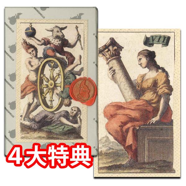 【97枚構成の特殊なタロット】ミンキアーテ・タロット・エトルリア