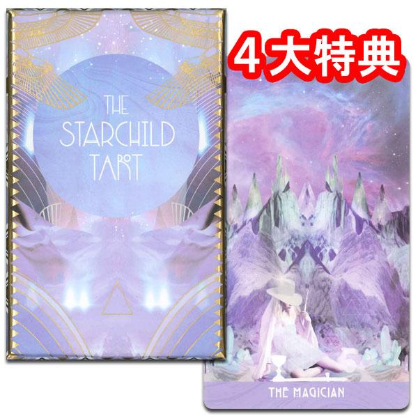 【宇宙をイメージしたカード】スターチャイルド・タロット