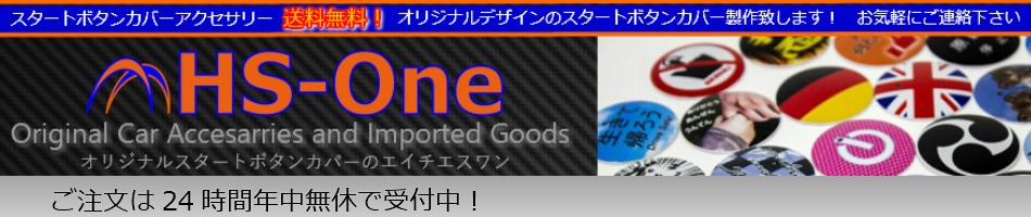 エイチエスワン:色々な輸入雑貨取扱しております。