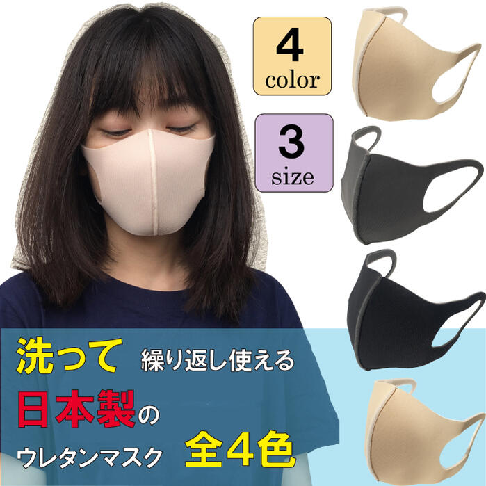 マスク 効果 なし ウレタン ウレタンマスクの効果は?勘違いにご用心!効果は「ある」