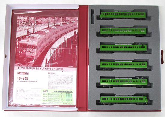 通販 激安◆ 鉄道模型 Nゲージ 中古 KATO 10-949 117系 A' 京都地域色タイプ 6両セット セール特価品 ※スリーブ若干傷み