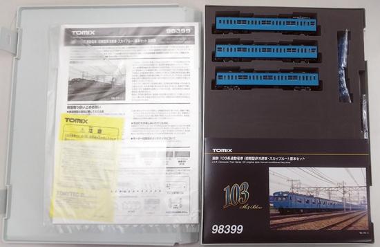 鉄道模型 Nゲージ 送料無料お手入れ要らず 中古 期間限定送料無料 TOMIX 98399 国鉄 初期型非冷房車 スカイブルー 3両基本セット A 103系通勤電車
