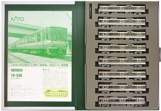 【中古】Nゲージ/KATO 10-536 223系2000番台(2次車) 「新快速」 8両セット 2008年2次ロット【A】
