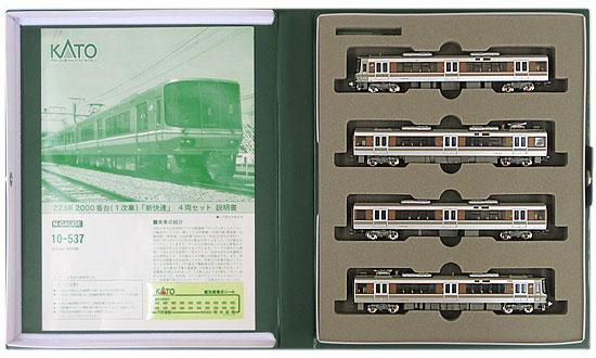 鉄道模型 Nゲージ 中古 KATO 10-537 223系2000番台 2008年1次ロット 倉 新作通販 4両セット 新快速 1次車 A' ※スリーブ傷み