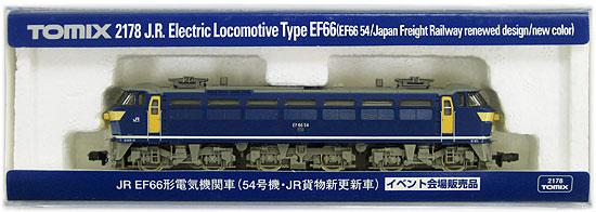 値頃 【中古】Nゲージ/TOMIX 2178 JR EF66形電気機関車(54号機・JR貨物新更新車) イベント会場販売品 JR【A 2178】, ユキコオオクラ アウトレット:8a8e26df --- canoncity.azurewebsites.net
