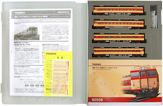 【中古】Nゲージ/TOMIX 92558 国鉄 キハ57系急行ディーゼルカー 4両セット【A】