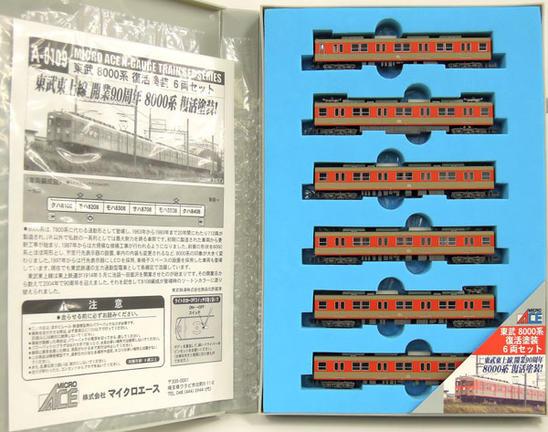【中古】Nゲージ/マイクロエース A0109 東武8000系 復活塗装 6両セット【A'】外スリーブ傷み バーコードシール破れあり
