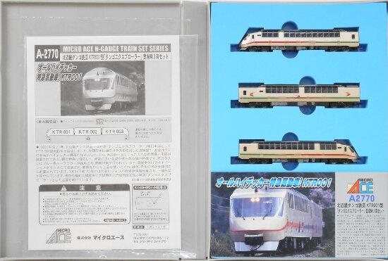 【中古】Nゲージ/マイクロエース A2770 北近畿タンゴ鉄道 KTR001型 「タンゴエクスプローラー」登場時 3両セット【A'】※車両を収めるケースの劣化