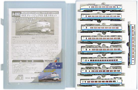 【中古】Nゲージ/マイクロエース A6960 485系 グレードアップ 特急 北越 9両セット【A】