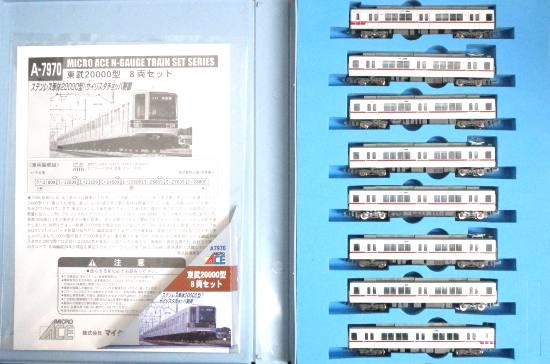 [宅送] 【中古】Nゲージ/マイクロエース A7970 東武20000型 A7970 8両セット【A】, グーグー(zZZ):de8c1500 --- clftranspo.dominiotemporario.com