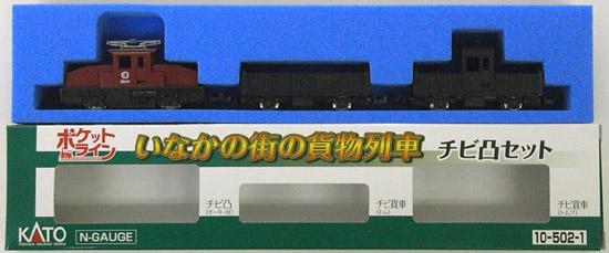 【中古】Nゲージ/KATO 10-502-1 ポケットラインシリーズ  いなかの街の貨物列車 チビ凸3両セット【A'】外箱傷み