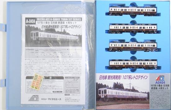【中古】Nゲージ/マイクロエース A0404 107系0番台 日光線 新塗装 4両セット【A】