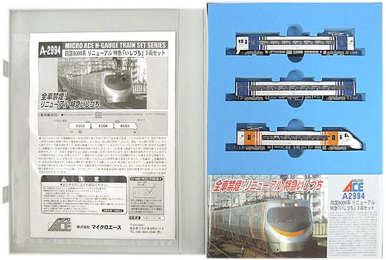 【中古】Nゲージ/マイクロエース A2994 四国8000系 リニューアル 特急「いしづち」 3両セット 2008年ロット【A】