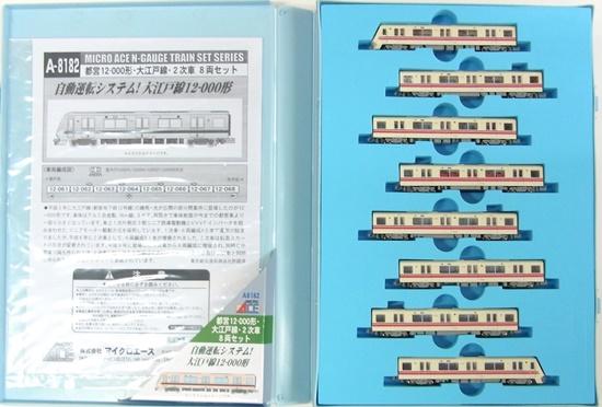 【中古】Nゲージ/マイクロエース A8182 都営12-000形・大江戸線・2次車 8両セット【A】