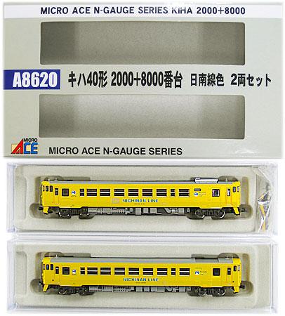 【中古】Nゲージ/マイクロエース A8620 キハ40形 2000+8000番台 日南線色 2両セット【B】※外箱破れ・へこみあり