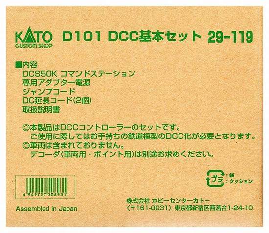 <title>誕生日プレゼント 鉄道模型 Nゲージ 中古 KATO 29-119 D101 DCC基本セット D ※通電確認済み</title>