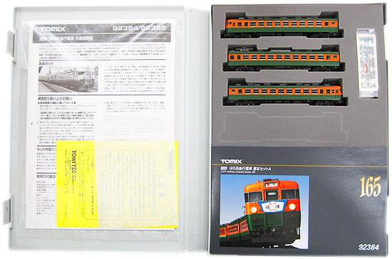 鉄道模型 Nゲージ 中古 TOMIX 92384 国鉄 3両基本セットA ※スリーブ傷み 格安店 A' 定価の67%OFF 165系急行電車