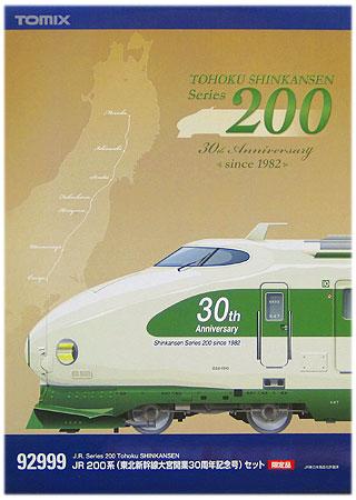 【中古】Nゲージ/TOMIX 92999 JR 200系(東北新幹線大宮開業30周年記念号) 10両セット【A'】※外箱傷み