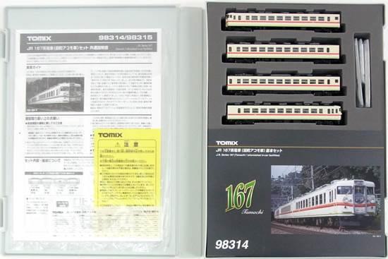 【中古】Nゲージ/TOMIX 98314 JR 167系電車(田町アコモ車) 4両基本セット【A】