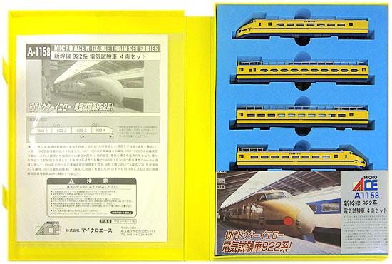 【中古】Nゲージ/マイクロエース A1158 新幹線922系 電気試験車 4両セット【A'】イラストラベル剥がれ、外スリーブ傷み