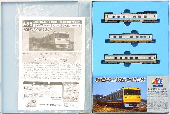 【中古】Nゲージ/マイクロエース A6480 キヤ95系 「ドクター東海」 DR1編成・改造後 3両セット【A'】※スリーブ若干傷み