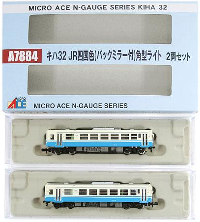 与え 保証 鉄道模型 Nゲージ 中古 マイクロエース A7884 キハ32 バックミラー付 A' 角型ライト 外箱傷み 2両セット JR四国色