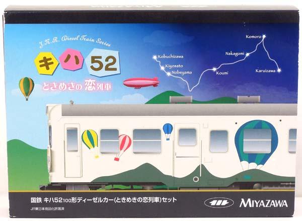 【中古】Nゲージ/宮沢模型(TOMIX) 国鉄 キハ52 100形(ときめきの恋列車) 2両セット【A】