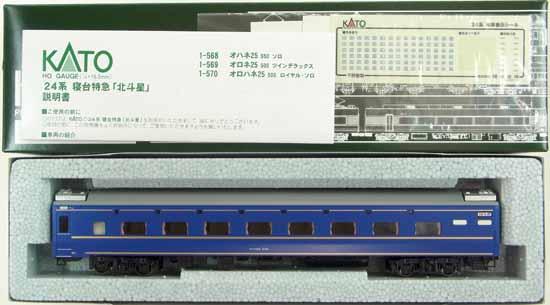 鉄道模型 HOゲージ 中古 KATO 1-569 寝台特急 オロネ25 北斗星 ツインデラックス 店 定価 A 500番台 2015年ロット