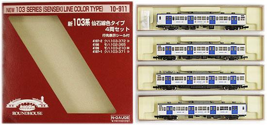 鉄道模型 5%OFF Nゲージ 中古 KATO 10-911 世界の人気ブランド 4両セット A ラウンドハウス 新103系 仙石線色タイプ