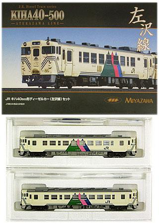 【中古】Nゲージ/宮沢模型 JR キハ40 500形ディーゼルカー(左沢線) 2両セット【A】