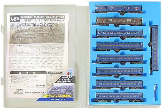 【中古】Nゲージ/マイクロエース A1574 スハ45系 急行「ニセコ」1号 C62お別れ三重連列車 9両セット【A】