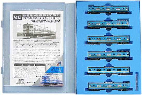 【中古】Nゲージ/マイクロエース A2451 103系1500番台 国鉄色 JRマーク・スカート付 6両セット【A】