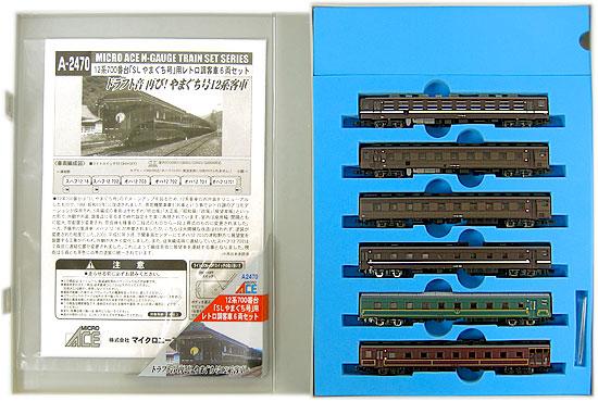 【中古】Nゲージ/マイクロエース A2470 12系 700番台 「SLやまぐち号」用 レトロ調客車 6両セット 1次ロット【A】