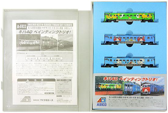 【中古】Nゲージ/マイクロエース A5933 キハ40系700番台 キタキツネ・イカ・カニ塗装 3両セット【A】