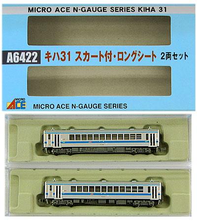 【中古】Nゲージ/マイクロエース A6422 キハ31 スカート付・ロングシート 2両セット【A】