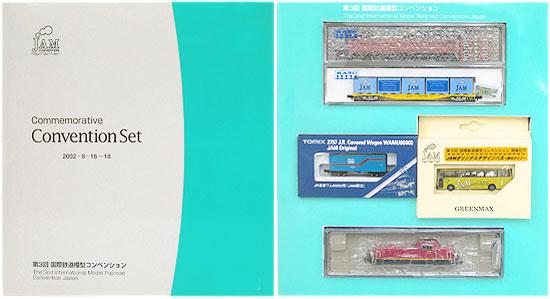 【中古】Nゲージ/日本鉄道模型の会 JAM 第3回 国際鉄道模型コンベンション開催記念セット【C】外紙箱一部傷み有 DE10のライト点灯不良