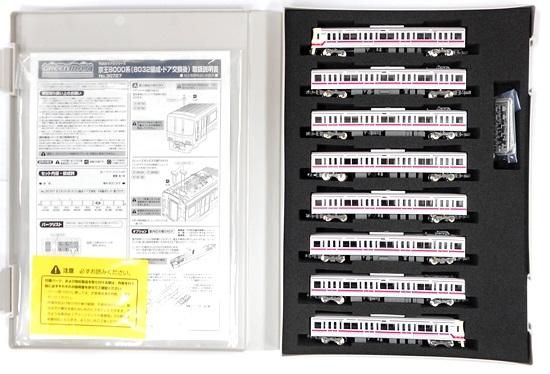【中古】Nゲージ/グリーンマックス 30727 京王8000系(8032編成・ドア交換後) 8両編成セット(動力付き)【A】
