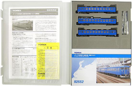 【大注目】 【中古】Nゲージ/TOMIX 92552 92552 JR 475系電車(北陸本線 JR・青色) 3両セット【A 3両セット【A】】, ハナゾノムラ:c874990b --- canoncity.azurewebsites.net
