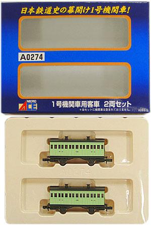 【中古】Nゲージ/マイクロエース A0274 1号機関車用客車 2両セット【A】