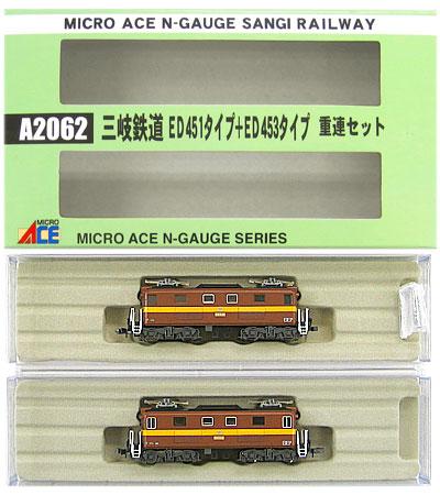 【中古】Nゲージ/マイクロエース A2062 三岐鉄道 ED451タイプ+ED453タイプ 重連セット 2次ロット【A'】外箱若干の傷み