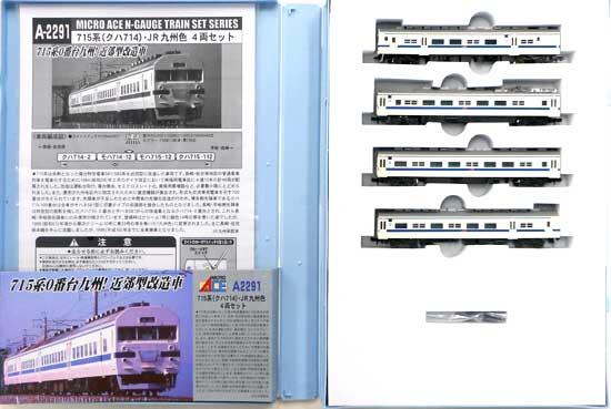 【中古】Nゲージ/マイクロエース A2291 715系(クハ714)・JR九州色 4両セット【A】