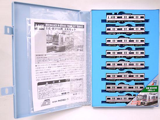 【中古】Nゲージ/マイクロエース A6470 京成・新3000形 8両セット【A】