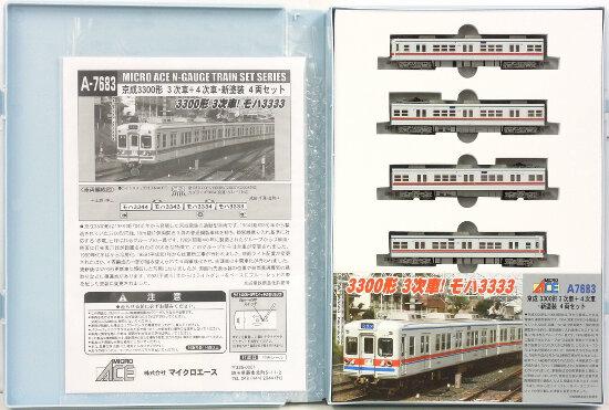 【中古】Nゲージ/マイクロエース A7683 京成 3300形 3次車+4次車・新塗装 4両セット【A】