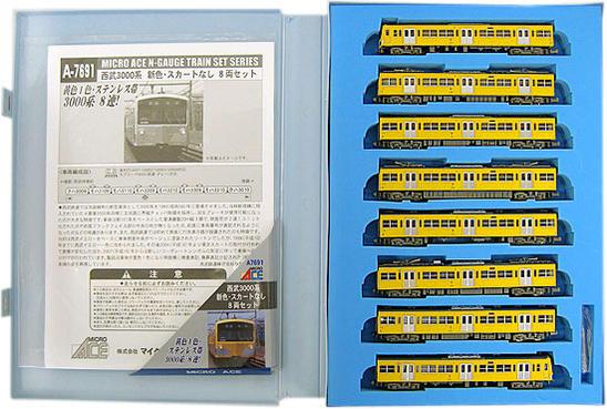 【中古】Nゲージ/マイクロエース A7691 西武3000系 新色・スカートなし 8両セット【A】